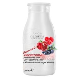 Йогуртовый лосьон для тела с ароматом лесных ягод и граната, 200 мл