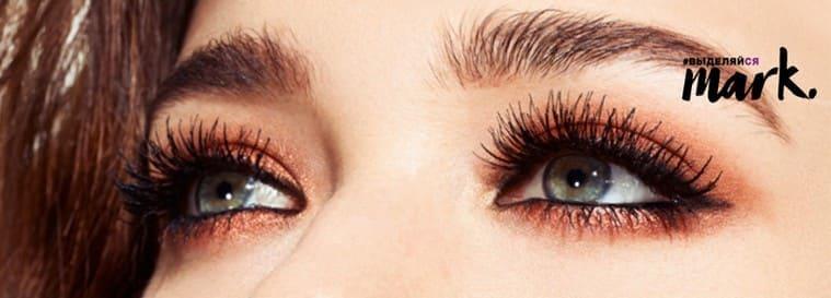 В этом разделе представлена декоративная косметика для глаз текущего каталога!