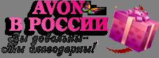 Avon на сайте Nova-Moskow.ru